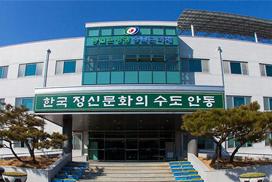 안동시, 경북지역 약용작물 우량종자의 안정적 생산·보급