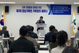 경상남도기록원, 경남 최초 발간 「독립운동소사」 원고 수집