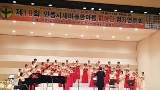 제20회 안동시새마을한마음합창단 정기연주회 개최 새마을한마음 합창 봉사로 이웃사랑 공동체 실현