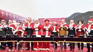 산타클로스와 함께하는 겨울 경북 여행 - 21일 부터 크리마스 행복을 담고 봉화 분천역에서 58일간 산타마을 운영 -