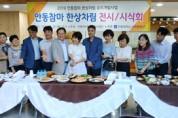 안동을 대표하는'안동마 요리 강습회'대구에서 개최