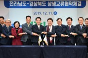 경북-전남 상생협력으로 지역상생 발전 모델 구축