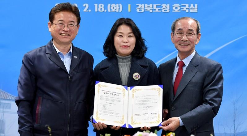 경상북도, 아이쿱생협과 영남권 자연드림파크조성!