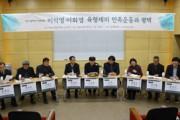 '이석영·이회영 육형제의 민족운동과 평택'