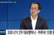 '대구 뚫렸다'…코로나19 새 국면, 지역사회 감염 본격화?