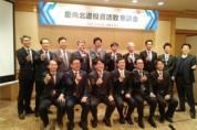 전우헌 경제부지사, 일본 현지서 발로 뛰는 투자유치 활동 전개