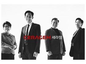 의료가전 세라젬, 배우 이정재 이정은 이엘 김갑수 새 광고 모델로 선정