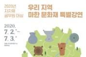'우리 지역 마한 문화재' 특별강연 개최