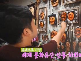 경북탐구생활 - 안동 하회마을