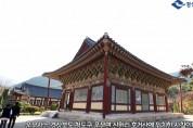 우리의 경북유산 - 청도 운문사