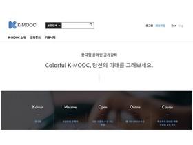 한국형 온라인 공개강좌 'K-MOOC' 언제, 어디서나 즐긴다