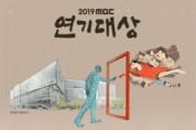 틱톡, 'MBC 연기대상' 투표 진행