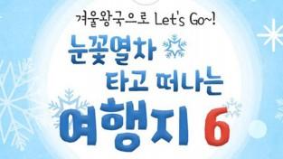 겨울왕국으로 Let's Go!…눈꽃열차 타고 떠나는 여행지 6