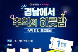 '경남에서 추억의 하룻밤' 숙박할인 프로모션 실시
