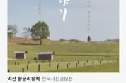 국민참여형 사진공모전 <왕궁리야기> 개최