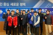 평택시민축구단, '유소년 축구선수의 부상방지 및 신체육성 트레이닝' 특강진행