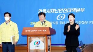 안동시, 코로나19 확산 차단에 총력 대응
