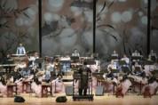 충남국악관현악단 국악콘서트 안내