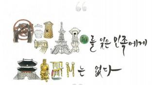 문화재 사랑 그림엽서