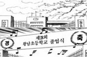 경북도, 경주 황리단길에 웹툰캠퍼스 연다!