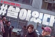 160만 돌파 유아인·박신혜 주연의 '#살아있다' 3주 연속 예매 순위 1위