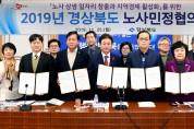 경북 노사민정,,'노사 상생 경북형 일자리 창출'위해 뜻 모아!