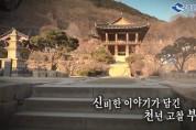 우리의 경북유산 - 영주 부석사