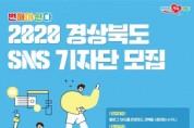 경북의 생생한 소식 전할 70인의 SNS 기자단 모집