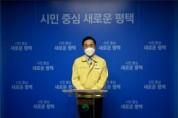정장선 평택시장, '2주간 사회적 거리두기 동참' 호소