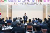 일본 수출규제 시행 3개월...전문가 초청 설명회 열어