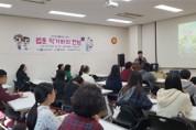 평택시립 안중도서관, 웹툰 작가와의 만남 운영