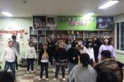 평택시 신장2동 청소년공부방 작은발표회 개최