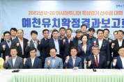 경북 예천,'2022 아시아주니어 육상선수권대회'유치 쾌거!