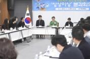 경북도의 청년과 소통은 계속된다!