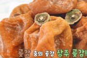 호랑이도 무서워하는 경상북도 상주 곶감 본격 먹방~!