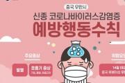 """신종 코로나바이러스 대응 강화…""""설에도 24시간 비상방역체계 가동"""""""
