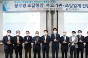 조달청장, 부산지역 수요기관·조달업계 간담회 개최