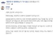 """문 대통령 """"바이러스와의 싸움은 이인삼각 경기…함께 이겨내자"""""""