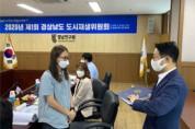 경남도, 현장전문가 30명으로 도시재생위원회 발족