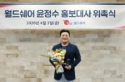 개그맨 윤정수, 월드쉐어 홍보대사 위촉