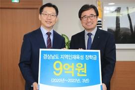 NH농협은행 경남본부, 교육특별도 인재양성장학금  9억 원 기탁 협약
