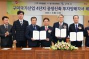 경북도, ㈜피엔티와 750억원 투자유치 MOU 체결