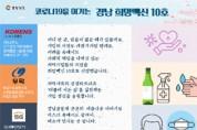 온라인 경남1번가, 코로나19 극복 희망백신 미담 연일 화제!
