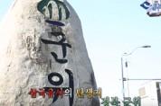 우리의 경북유산 - 군위한밤마을