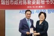 평택시, 중국 연태시 경제협력 대표단 방문에 따른 간담회 개최