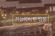하늘에서본 경북 육지의 제주도 군위 한밤마을 돌담길 드론촬영