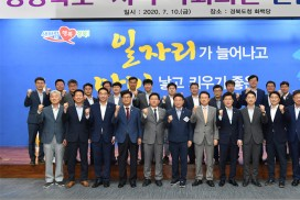 경북도, 21대 지역 국회의원들과 현안 간담회 개최
