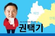 권택기 후보 안동·예천 선거구 통합 찬성 입장