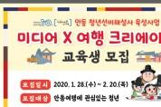 안동관광'미디어 X 여행 크리에이터'교육생 모집