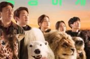 안재홍·강소라 주연의 '해치지않아' 개봉 첫 주 예매 순위 1위